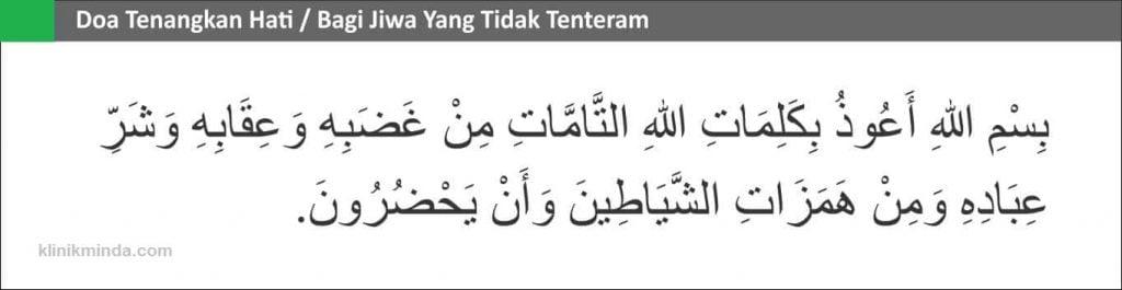 doa tenangkan hati atau bagi jiwa tidak tenteram