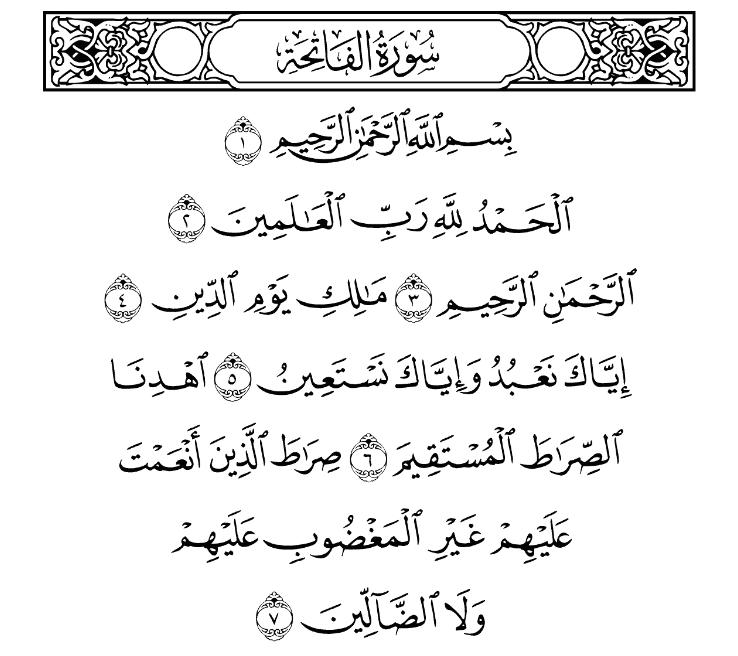 cara solat tahajjud: surah al-fatihah